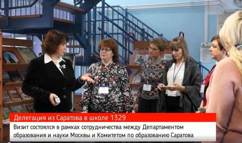 Визит в Школу №1329 делегации из Саратова