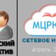 setevoe_Argunova_Ermakov