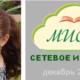 setevoe_Boriskina-fb-18