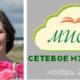 setevoe_BychkovaN