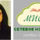 setevoe_Chernysheva2