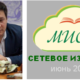 setevoe_Egorov