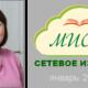 setevoe_ErmakovaMV