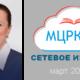 setevoe_Ilyuhina2