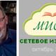setevoe_Naumov2