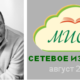setevoe_NaumovLA
