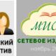 setevoe_Pahomova_Dmitrieva