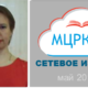 setevoe_Pryaznikova