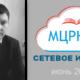 setevoe_Shtukoturov1