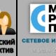 setevoe_kollektiv_042019