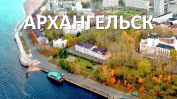 Арахнгельск ЕГЭ 2020