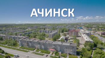 Ачинск ЕГЭ 2020