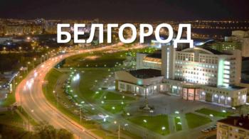 Белгород ЕГЭ 2020