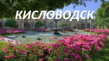 Кисловодск ЕГЭ 2020