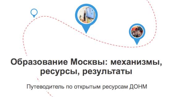Образование Москвы - механизмы, ресурсы, результаты 560-315new