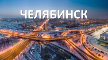Челябинск ЕГЭ 2020