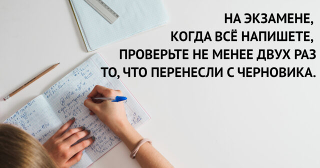 совет2_пиши-проверяй_new3
