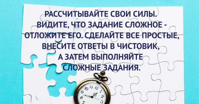 совет3_рассчитай-силы_new2