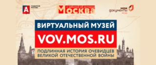 виртуальный музей ВОВ баннер мини