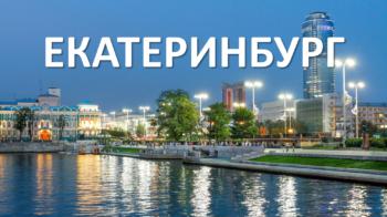 Екатеринбург ЕГЭ 2020