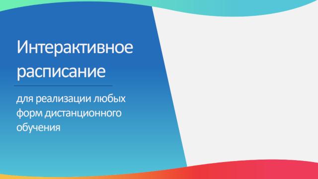 Коллекция_ЭУП_Интерактивное расписание