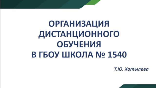 Коллекция_ЭУП_Школа №1540