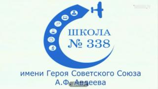 Коллекция_ЭУП_Школа №338