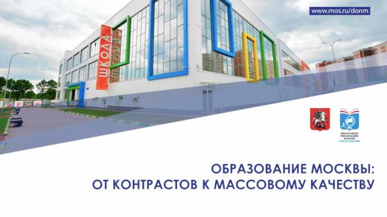 Образование Москвы - от контрастов к качеству-560-315