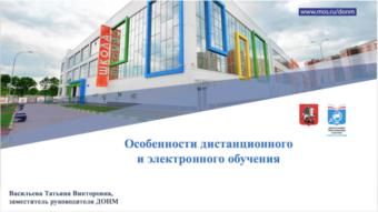 Особенности дистанционного и электронного обучения Васильева Т.В