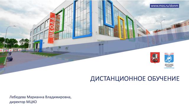 Школа помогает детям Лебедева М.В