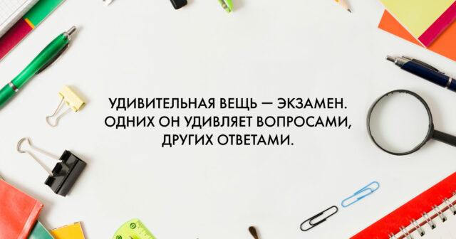 001 советы ЕГЭ