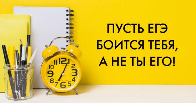 006 советы ЕГЭ