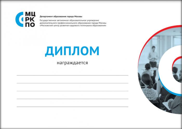 diplom_MCzRKPO_newstyle_shd