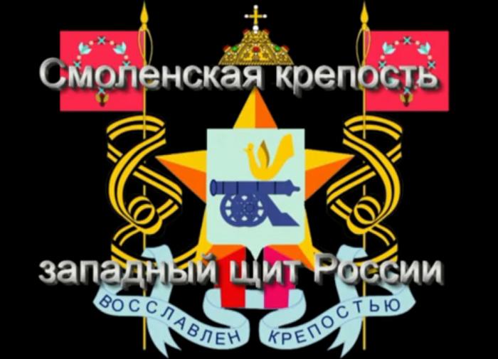«История моего города». Смоленская крепостная стена -западный щит России
