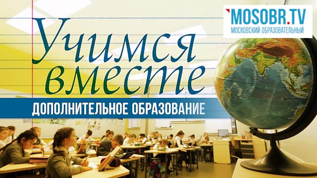Учимся вместе_ДопОбразование_логотип mosobrTV_08042020