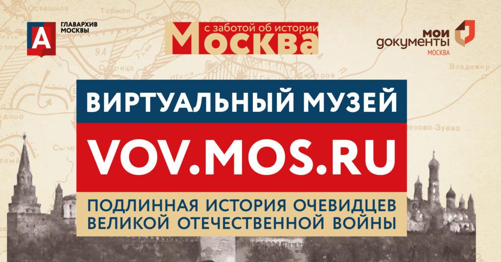 Виртуальный музей «Москва – с заботой об истории»
