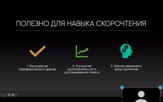 Молодёжный Клуб Скорочтение июнь 2020_002