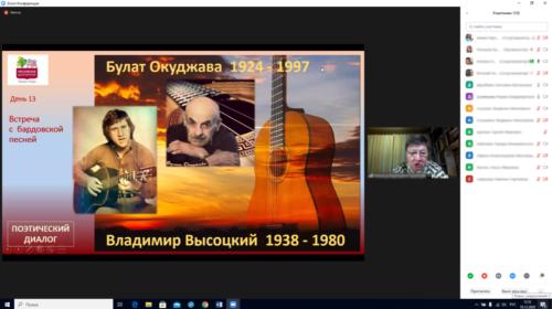 Московское долголетие 15-12-2020 барды
