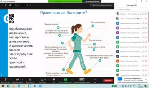 Московское долголетие 15-12-2020 ходьба