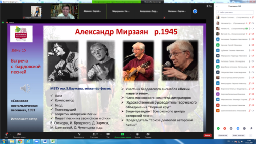 Московское долголетие_21-12-2020_барды