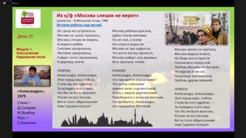 Московское долголетие-05-04-2021-барды-классика