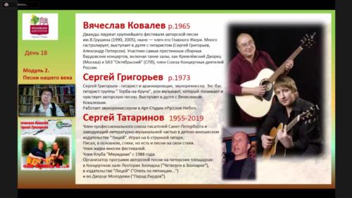 Московское долголетие-05-04-2021-барды-песни-нашего-века