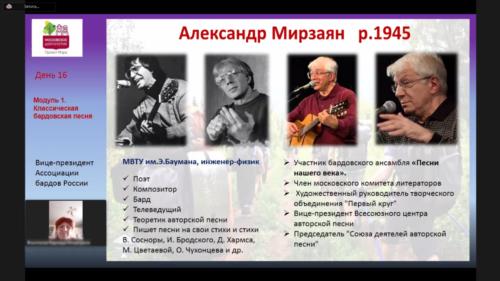 Московское долголетие_15-04-2021-барды-классика