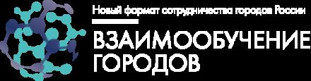 Взаимообучение городов логотип прозрачный_белые буквы