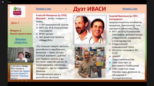 Московское долголетие-16-02-2021-барды-песни-нашего-века