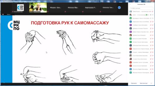 Московское долголетие-16-02-2021-самомассаж