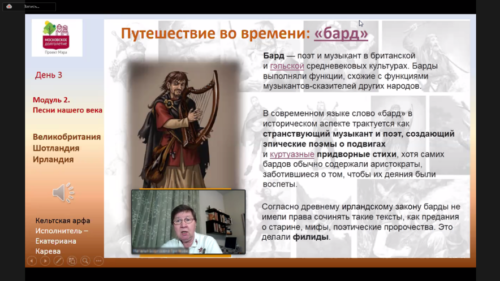 Московское долголетие_04-02-2021-барды-песни-нашего-века