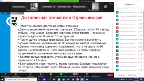 Московское долголетие_04-02-2021-самомассаж