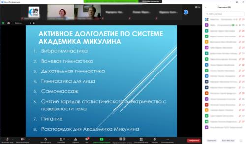 Московское долголетие_26-01-2021-валеология