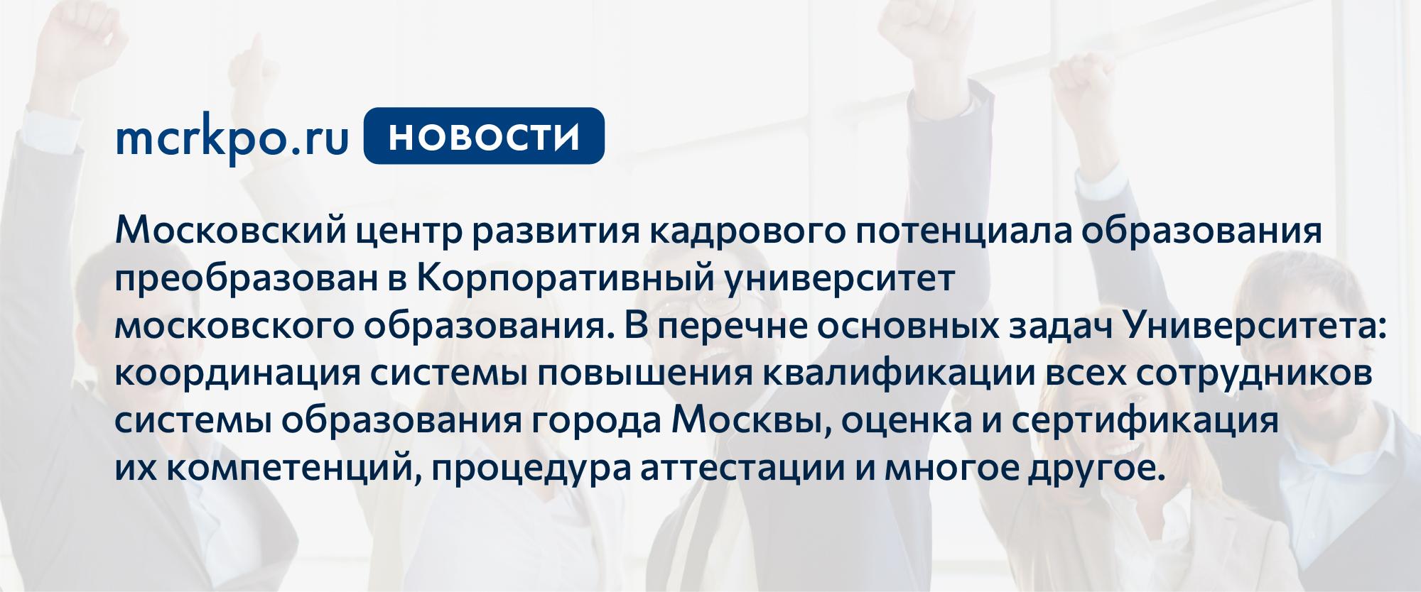 МЦКПО преобразован_баннер